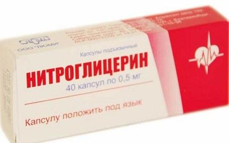 Как лечить стенокардию нитроглицерином
