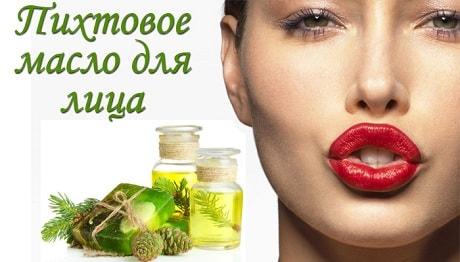 Польза пихтового масла для лица