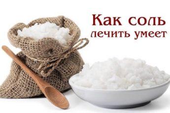 Лечение раствором соли