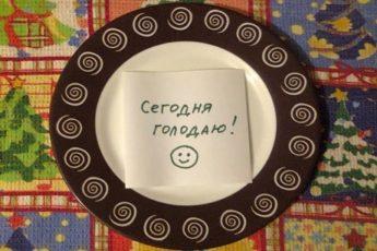 Как делать однодневное голодание