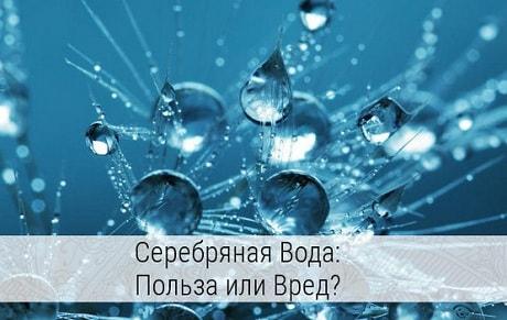 Польза и вред серебряной воды