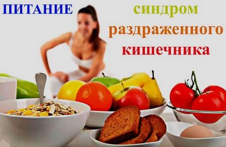 Какое питание при синдроме