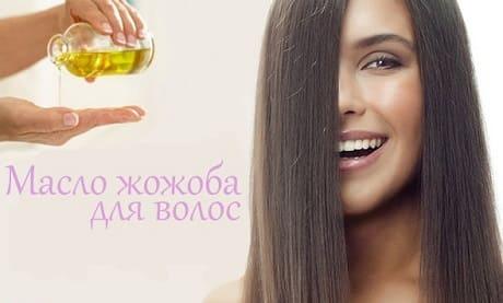 Натуральное масло для роста волос