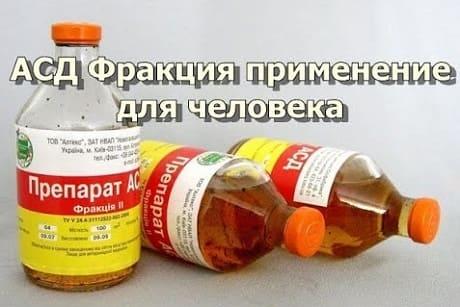 Как пить асд фракцию 2