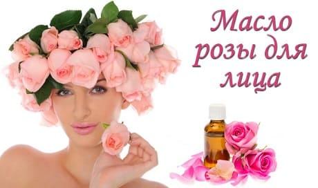 Косметическое масло розы