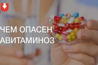 Как не допустить авитаминоза