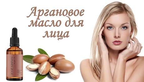 Аргановое масло применение для лица