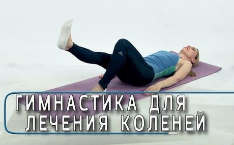 Гимнастика для лечения колена