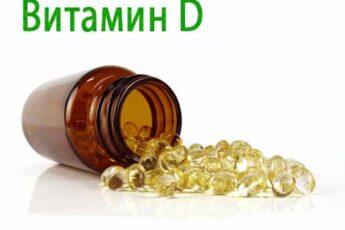 Дефицит витамина д симптомы и лечение