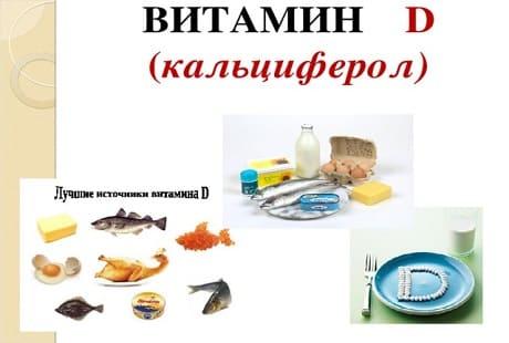 В каких продуктах содержится витамин Д
